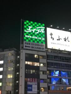 株式会社エイブル 渋谷店