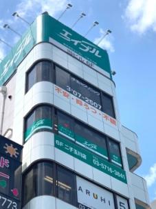 株式会社エイブル 二子玉川店