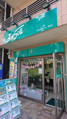 株式会社エイブル 糀谷店