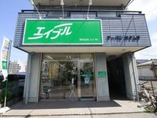 株式会社エイブル 高畑店