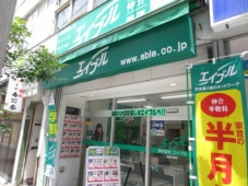 株式会社エイブル 湘南辻堂店
