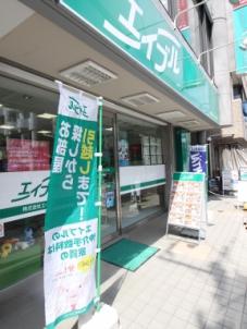 株式会社エイブル 東戸塚店