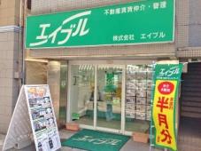 株式会社エイブル JR住吉店