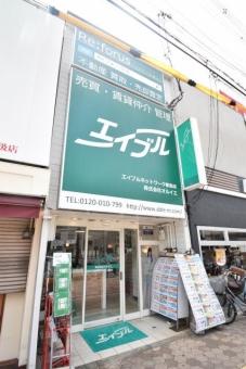日吉商事株式会社 エイブルネットワーク都島店