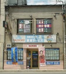 ダイコク賃貸サービス 千本丸太町店 有限会社 大黒