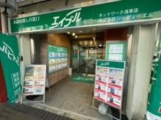 株式会社シーディーエム エイブルネットワーク浅草店
