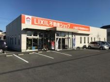 LXIL不動産ショップ 小金井不動産株式会社 鶴田店