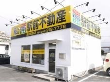 株式会社駅前不動産 西鉄筑紫店