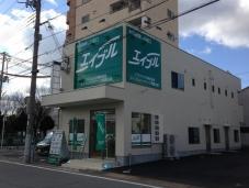アズマハウス株式会社 エイブルネットワーク和歌山店