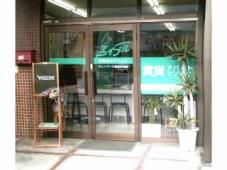 有限会社アスミル エイブルネットワーク徳島中央店