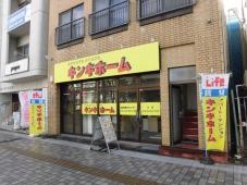 株式会社キンキホーム 仙台東口センター
