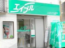 イーストグローハウジング株式会社 エイブルネットワーク成田店
