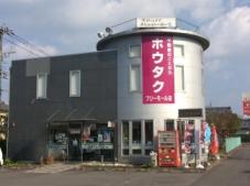 株式会社ホウタク フリーモール店