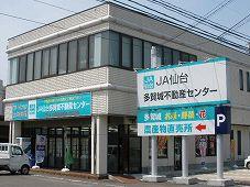 仙台農業協同組合  多賀城不動産センター