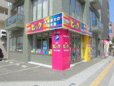 ビック西18丁目店 (株)パワーステーション