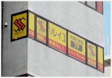 株式会社ソレイユ お茶の水店