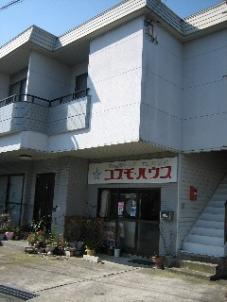 株式会社キャピタルグループ コスモ・ハウス