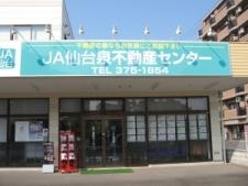 仙台農業協同組合 泉不動産センター