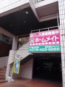 ホームメイトFC富山中央店 株式会社アルプス