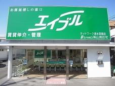 株式会社山晃住宅 エイブルネットワーク清水草薙店