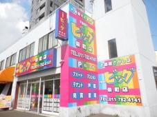 ビッグ栄町店 ㈱パワーステーション