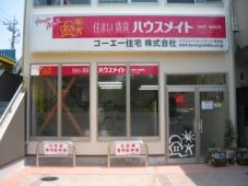 ハウスメイト熊谷店コーエー住宅株式会社