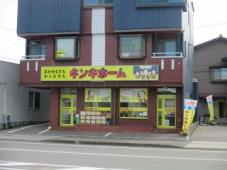株式会社キンキホーム 金沢駅西センター
