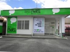 ピタットハウス越谷店 (アーバンハウス)