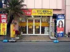 有限会社サン阪和ホーム 本店