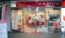株式会社ハウスメイトショップ 平塚店