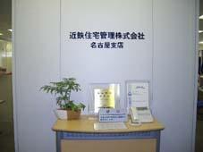 近鉄住宅管理株式会社 名古屋支店