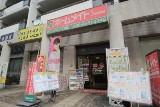 ホ-ムメイトFC JR尼崎駅前店 さくらリビング株式会社
