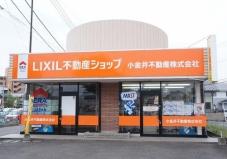 LIXIL不動産ショップ 小金井不動産株式会社 自治医大店