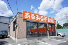 LIXIL賃貸ショップ (株)あるある不動産 宇都宮東店