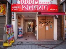 株式会社S-FIT お部屋探しCAFE ヘヤギメ! 門前仲町店