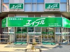 株式会社山晃住宅 エイブルネットワーク清水店