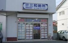 有限会社 三和地所 湘南営業所