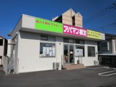 アパマン桐生・本店