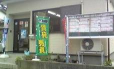 株式会社 新日本地所