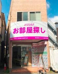 株式会社アシスト 自由が丘店