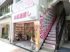株式会社アシスト 中野駅前店