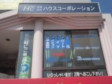 有限会社ハウスコーポレーション 尼崎本店