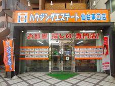 株式会社ハウジングエステート 仙台東口店