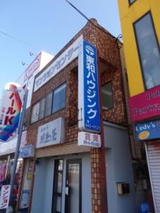 東和ハウジング  東所沢店