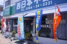 西日本不動産
