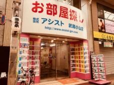 株式会社アシスト 武蔵小山店