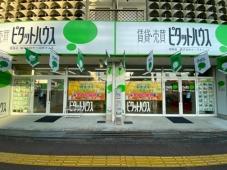 ピタットハウス徳島店 ㈱ケーズオフィス