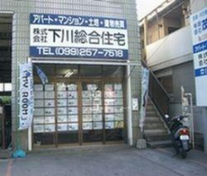 株式会社 下川総合住宅