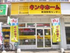 株式会社キンキホーム 新潟駅南センター