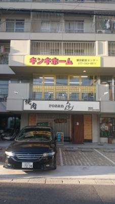 株式会社 キンキホーム 瀬田駅前センター